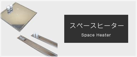 スペースヒーター